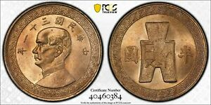 388 China 1942 Copper Nickel 50 Cents PCGS MS65 Y-362.  Very nice Toned