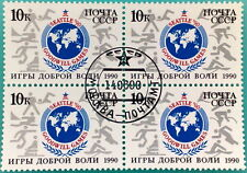 Russia (Soviet Union) USSR - 1990 CTO 1 Block of 4 Sport Goodwill games MNHOG