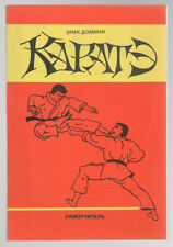 SELF-STUDY KARATE BY ERIC DOMINI,  SELF-DEFENSE, RUSSIAN BOOK 1991