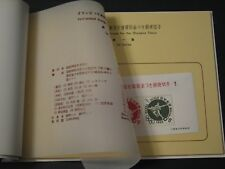 folder Games of the XVIII Olympiad Tokyo, 1964, olympic, olympics, Mi Bl 67 - 72