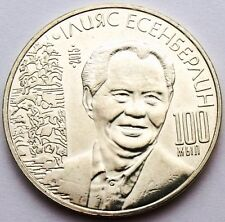 KAZAKHSTAN 50 TENGE 2015 I. ESENBERLIN WRITER COMMEMORATIVE COIN