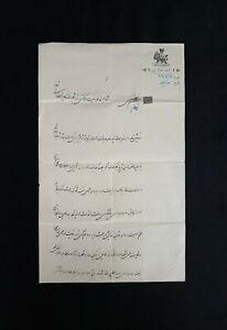 Rare Ottoman Turkish Islamic Persian Document Manuscript Signed Firman Farman