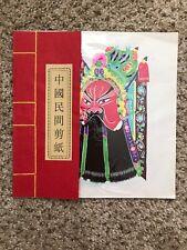 Chinese Paper Cutting Folk Art Opera Masks (Set of 8)