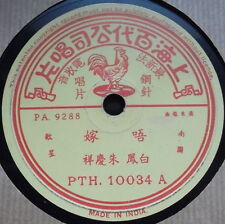 CHINESE CANTONESE BAI FENG RECORDINGS on Pathe PTH-10034