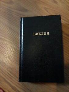 БИБЛИЯ Russian Bible  Brand New