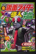 """JAPAN Zen Kamen Rider / Masked Rider All Kaijin Super Daizukan """"Shouwa-Hen"""" Book"""