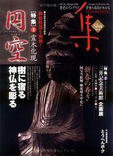 Shu - Antique Masterpieces Book #31 Japanese Antique Collection Book