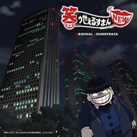 [CD] The Laughing Salesman NEW Original Soundtrack NEW from Japan