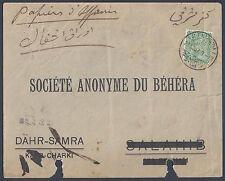 EGYPT 1907 POSTAL HISTORY ALEXANDORIA TO KAFR SHARKI TPO TRAVELING POST OFFICE