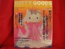 Sanrio Hello Kitty goods collection book magazine #8