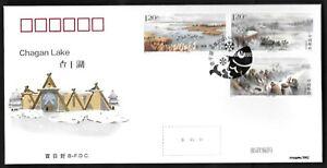 China 2020-22 Chagan Lake Stamp FDC River Bird Fish 查乾湖 分封