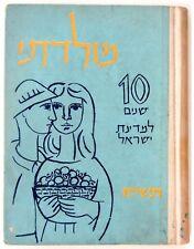 1958 Israel INDEPENDENCE DAY 10th YEAR Jewish CHILDREN BOOK CALENDER Hebrew KKL