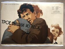 RUSSIAN USSR SOVIET MOVIE POSTER  Трое вышли из леса 1958 ON LINEN ORIGINAL
