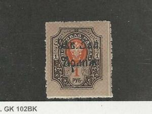 Russia Army of Northwest, Postage Stamp, #8 Mint Hinged, 1919