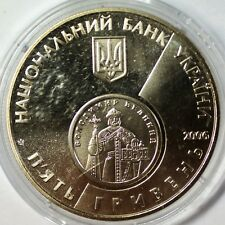 2006 Ukraine 5 Hryvnias 10 Years of Currency Reform Proof Commemorative Coin