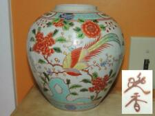 "Chinese Jar 7"" Famille Verte floral bird marked poss Kangxi 17th 18th Antique"