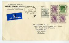 Hong Kong Flown Cover to New York With 5 Various Values Vf