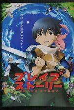 japan 9) Brave Story Pamphlet