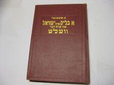 YIDDISH A blik oyf Yisroel un oyf der velt/ A Glimpse at Israel and the World