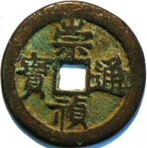 China Ming Dynasty Empror Zi Zong 1628-44 Chong Zhen tong Bao 5 Cash coin X403