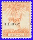GREECE N.EPIRUS:HEL.ADM. 1914 Campaign 3 lep.Orange, displ.ovp.MNH SIGN UPON REQ