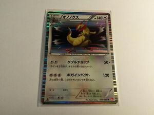 Pokémon Haxorus 058/066 Holo 1st Ed Red Collection Japanese Card  Mint/Near-Mint