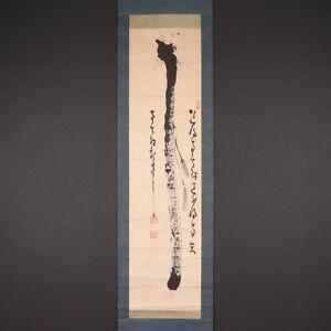 nw1796 Japanese hanging scroll KAKEJIKU Shakujo (Monk's Staff) Nakahara Nantebo