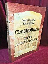 Frater Baltazar, Soror Manira Соломоника. Магия царя Соломона книга на русском
