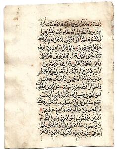 INTERESTING QUR'AN LEAF 1199 AH (1782 AD): hWs
