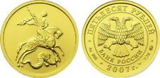 50 Rubles Russia 1/4 oz Gold 2007 St. George the Victorious Dragon MMD Unc