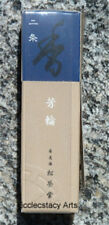 Horin Nijo Avenue of the Villa Incense-20 Stick Sandalwood Incense Shoyiedo New