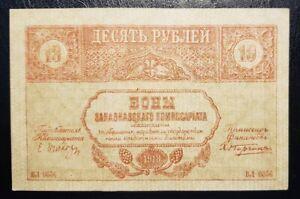 1918 Закавказье  * 10 рублей XF-AUNC