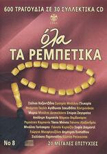 OLA TA REMPETIKA 8 Kazatzidis Sotiriou Bellou Glykeria Vamvakaris GREEK SONGS CD