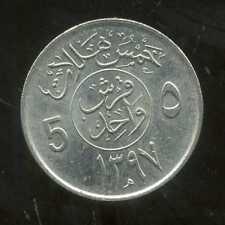 ARABIE SAOUDITE 5  halala 1397  - 1977