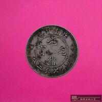 100%silver China coin KIANG NAN PROVINCE Double Flower of KWANG HSU YUAN BAO