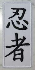 Ninjutsu Shinobi-jutsu Ninpo Kanji Wh Patch Aufnäher Parche brodé patche toppa