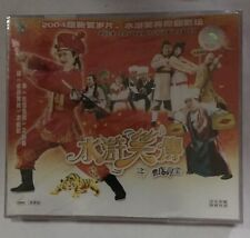 """Chinese VCD (Video Cd) Movie New, Laughter of """"Water Margin"""" doulist"""