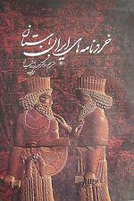 Persian Story Persia Book Farsi B2271 خردنامه های ایران باستان کتاب فارسی ایرانی