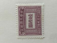 CHINA TAX CENTRAL TRUST PRINT POSTAGE DUE 2 x STAMPS 1945
