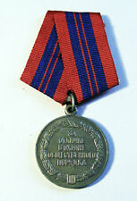 RUSSIAN  MEDAL FOR EXCELLENCE TO THE PROTECTION OF PUBLIC ORDER