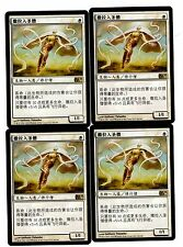 *MRM* CHINESE 4x Serra en devenir - Serra Ascendant MTG Magic 2010-2015