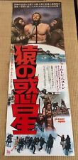 Planet Of The Apes 1968 Charlton Heston Japan Theatre Poster Japanese 2 Panel