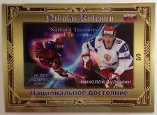 2016 National Treasures hockey card Nikolai Kulemin 2/3