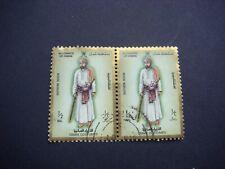 Oman (Sultanate) 1989 Costumes 1/2r value pair SG 371 Used Cat £11.50