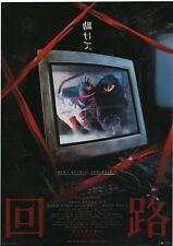 Pulse 2001 Kiyoshi Kurosawa Japanese Chirashi Movie Flyer B5