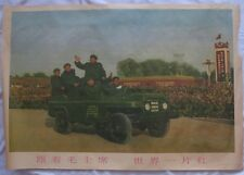 China Chinese Political PROPAGANDA Poster Placard Big Mao Parade Army Car Old Co