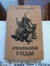 FIRE YEARS Russian vintage book published in 1958