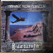 AQUARIUM ,GREBENSCHIKOV - FAVOURITE SONGS OF RAMESSES IV- CULT SOVIET PROG ROCK!