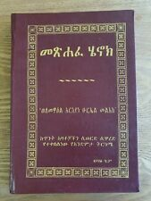 መጽሐፈ ሄኖክ  (Book of Enoch)- in Ge'ez and Amharic language