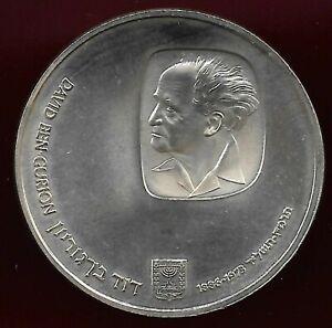 Israel 1974 25 lirot David ben Gurion silver unc coin